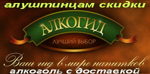 www.alcogid.ru, тел.: (925)88-00-555